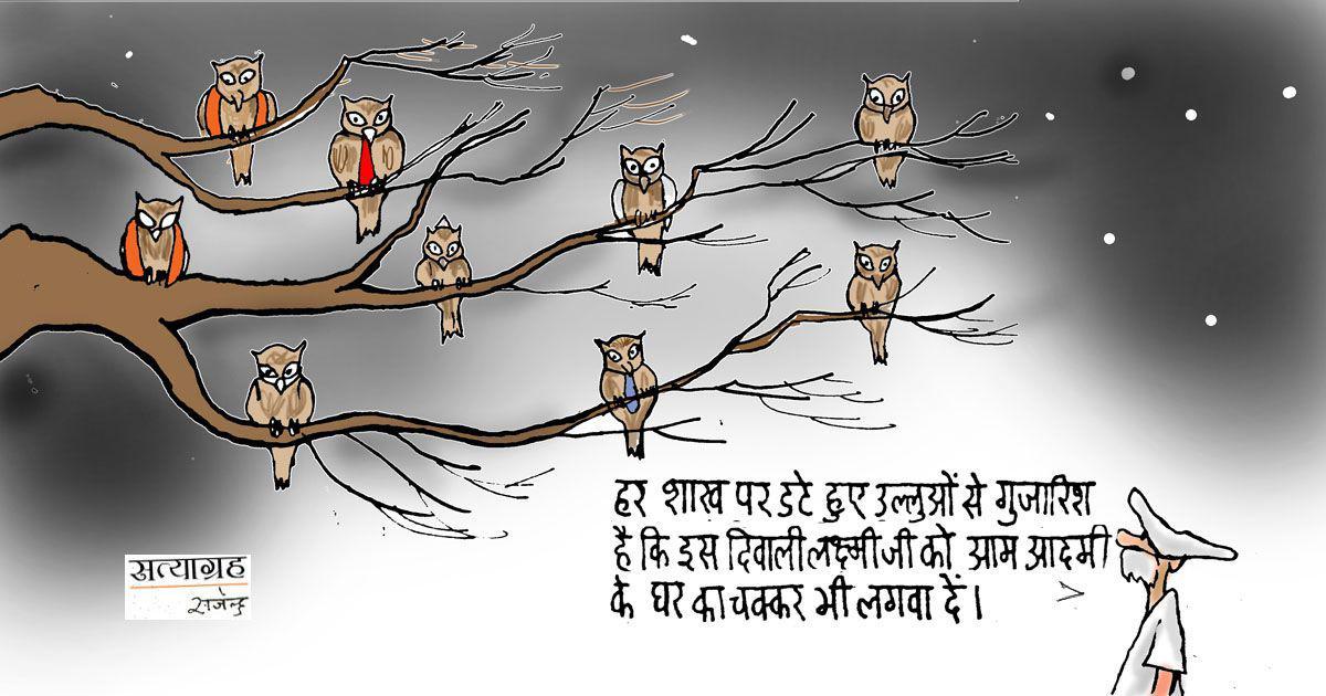 हर शाख पर डटे उल्लुओं से गुजारिश है कि इस बार लक्ष्मी जी को आम आदमी के घर का चक्कर भी लगवा दें