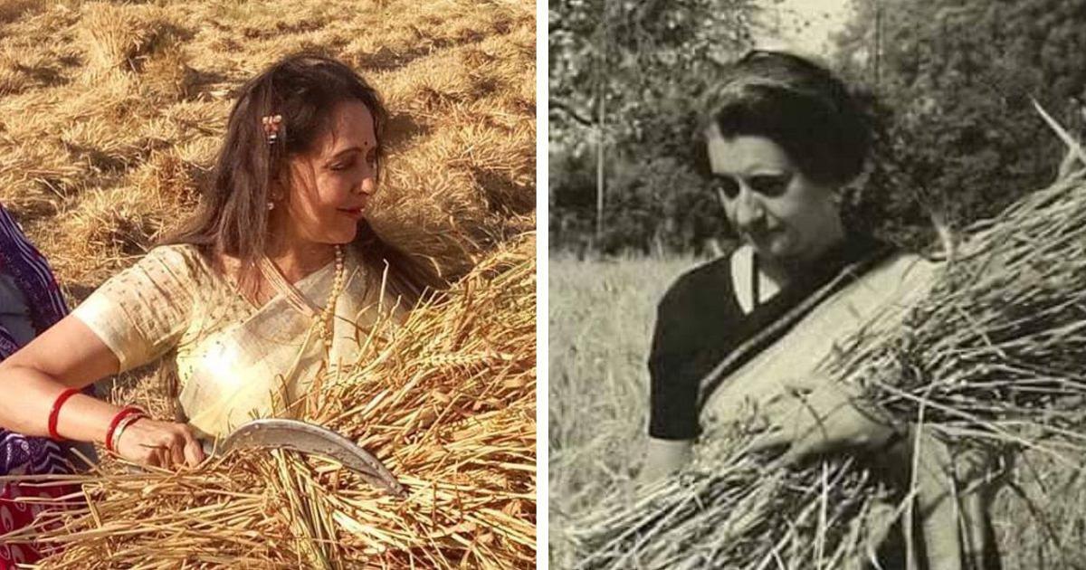 इंदिरा गांधी और हेमा मालिनी के गेहूं का गठ्ठर उठाने में क्या फर्क है?