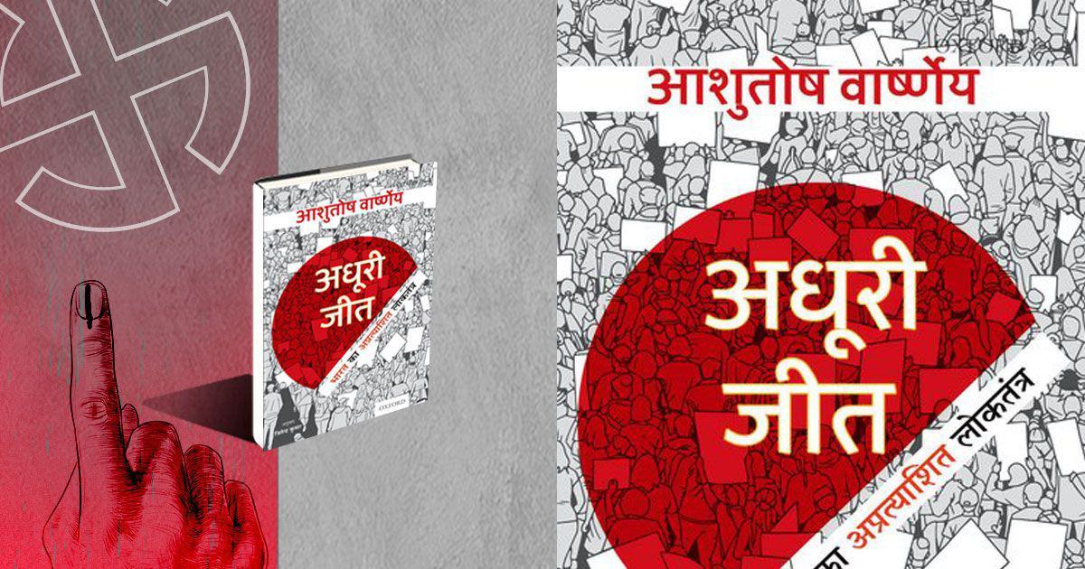 अधूरी जीत : भारतीय लोकतंत्र की यह कहानी पढ़कर आप गर्व कर सकते हैं और चिंता भी!