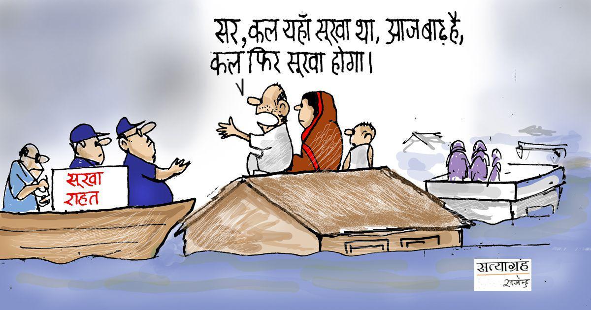 'आप सूखा राहत सामग्री लेकर तब आ पाए जब यहां बाढ़ आई हुई है!'