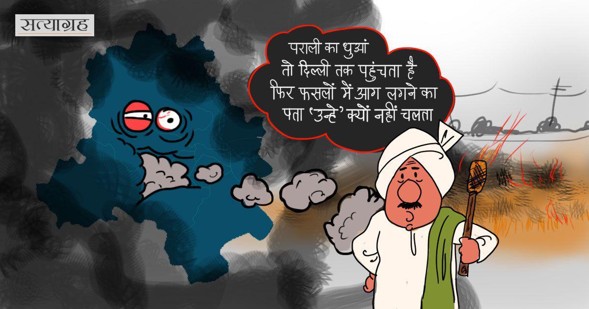 लेकिन हमारी फसल में आग लगने का पता 'दिल्ली वालों' को क्यों नहीं चलता?