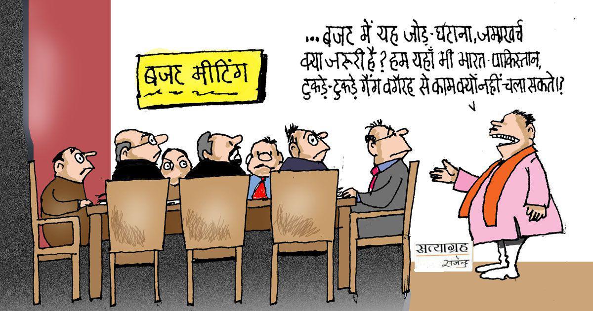 क्या यहां भी भारत-पाकिस्तान, टुकड़े-टुकड़े गैंग वगैरह से काम नहीं चला सकते!