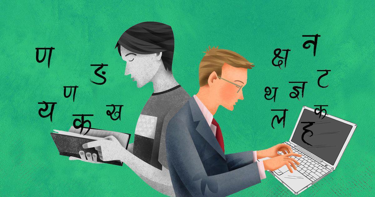 कभी दुनिया हिंदी सीखना चाहती थी लेकिन...
