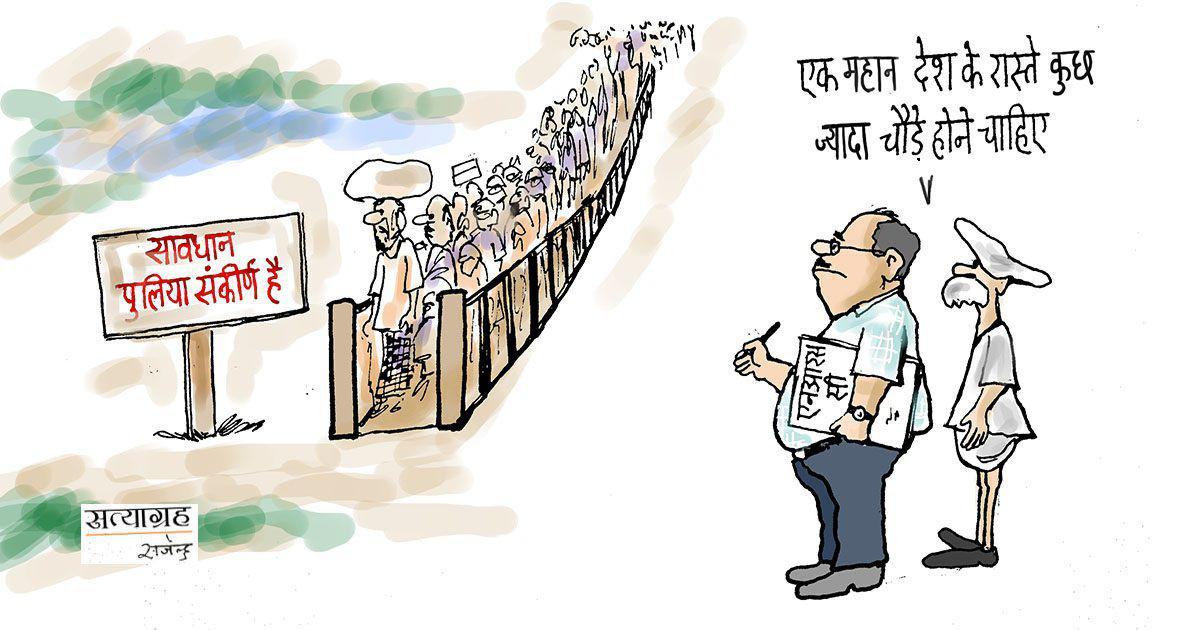 कार्टून : एक महान देश के रास्ते कुछ ज्यादा चौड़े होने चाहिए