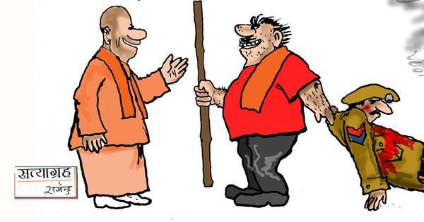 उत्तर प्रदेश में पुलिस और अपराधी ही नहीं, जनता भी मुख्यमंत्री का 'ठोक दो' मंत्र जपती दिखती है