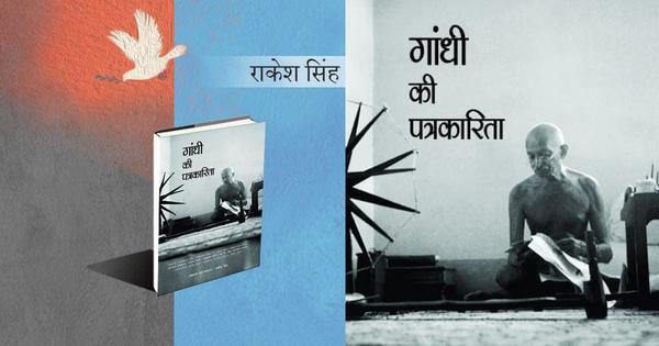 गांधी की पत्रकारिता : पत्रकारिता के मौजूदा संकट से जुड़े बुनियादी सवालों के जवाब यहां मिलते हैं