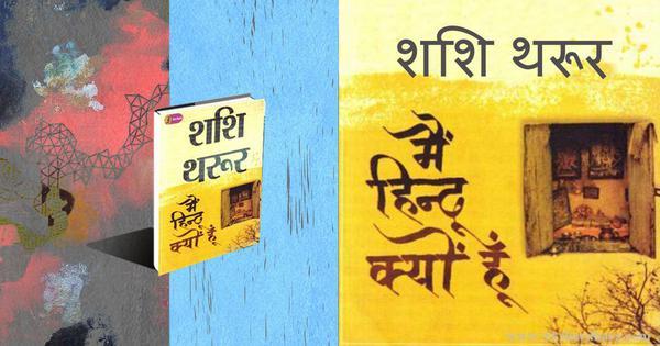 मैं हिन्दू क्यों हूं : हिन्दू धर्म की एक सुलझी हुई आधुनिक व्याख्या
