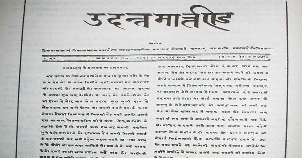 पहले हिंदी साप्ताहिक पत्र का प्रकाशन शुरू होने सहित 30 मई के नाम और क्या दर्ज है?