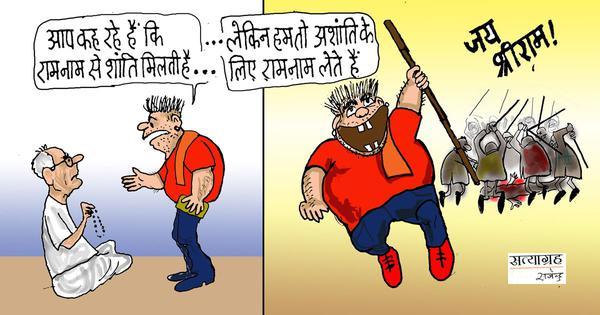 राम का नाम बदनाम ना करो!