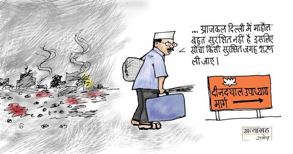 दिल्ली में माहौल ठीक नहीं है इसलिए सोचा किसी सुरक्षित जगह शरण ली जाए